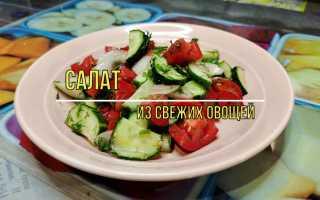 Салат «Свежий»
