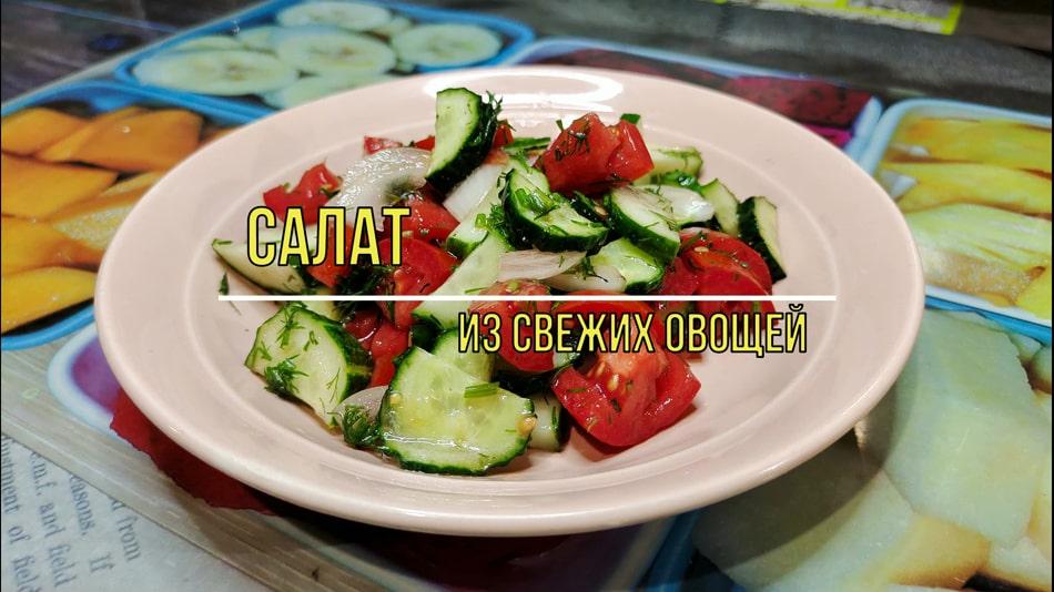 Салат свежий рецепт